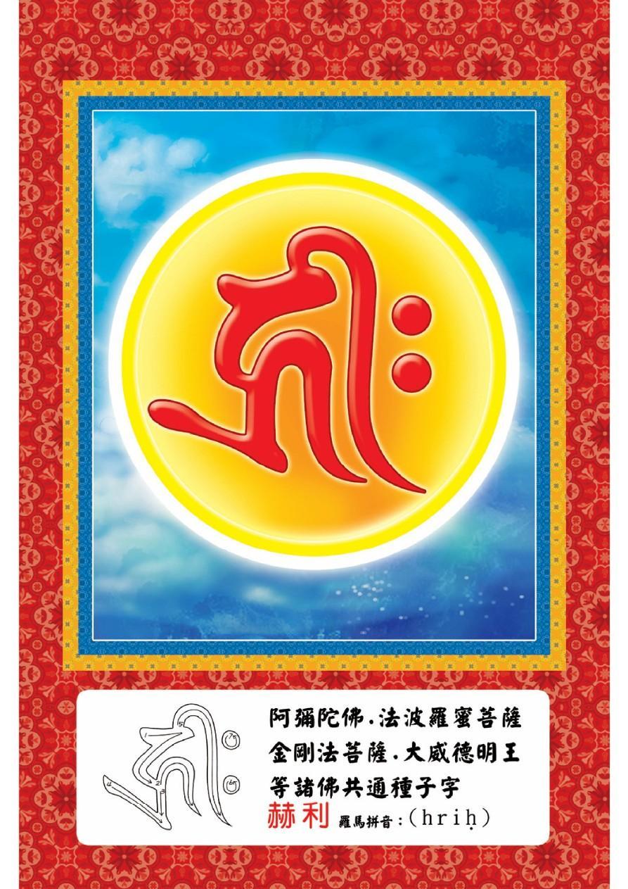 佛教密宗常用种子字写法