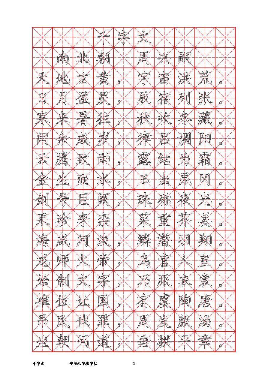 千字文米字格书法字帖图片