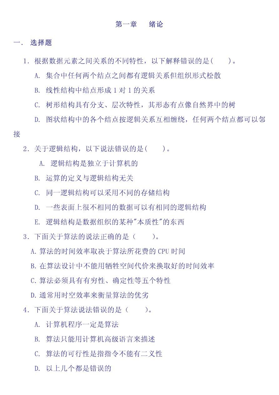 数据结构(c语言版)课后习题参考答案图片