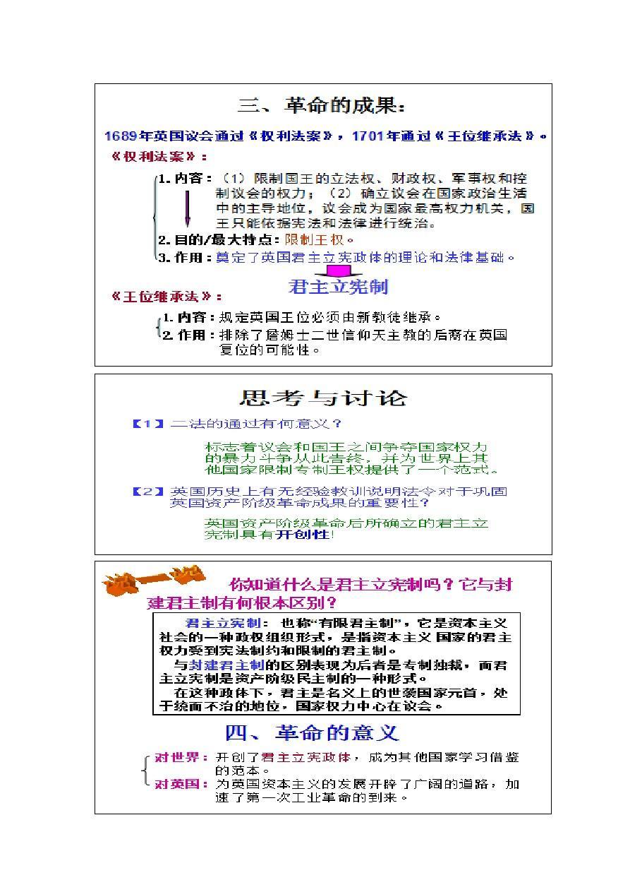 华师版九年级历史上册(13-24)板书设计10.14图片