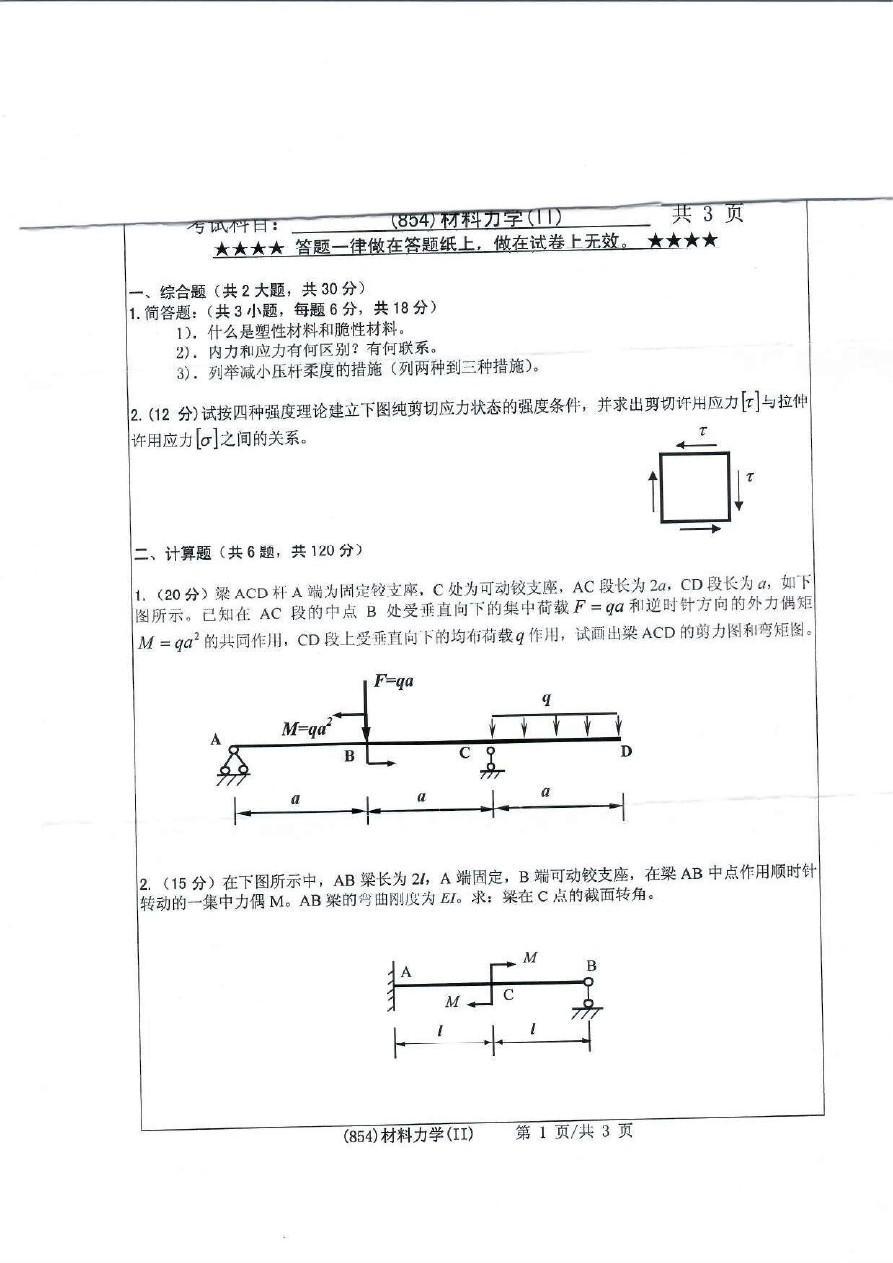 浙江工业大学2019年《854材料力学(Ⅱ)》考研专业课真题试卷
