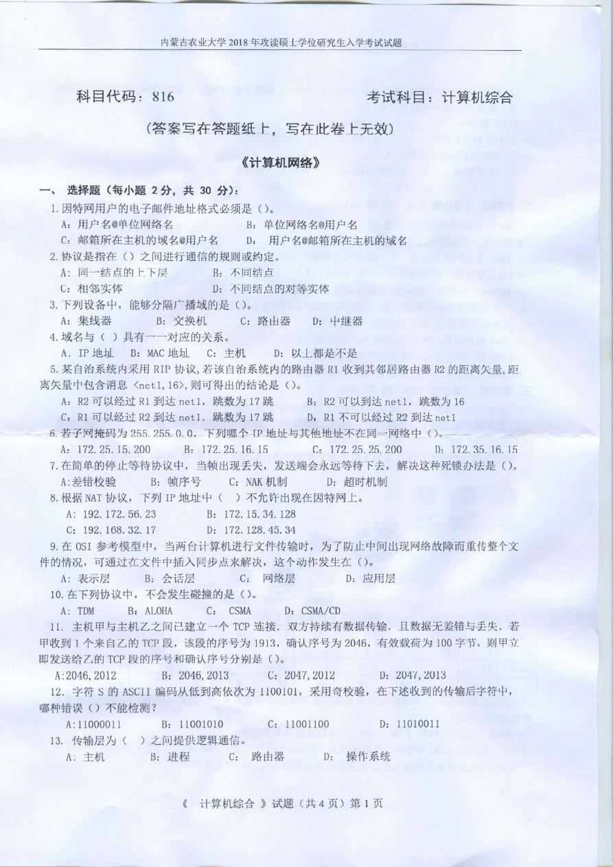 内蒙古农业大学2018年《816计算机综合》考研专业课真题试卷