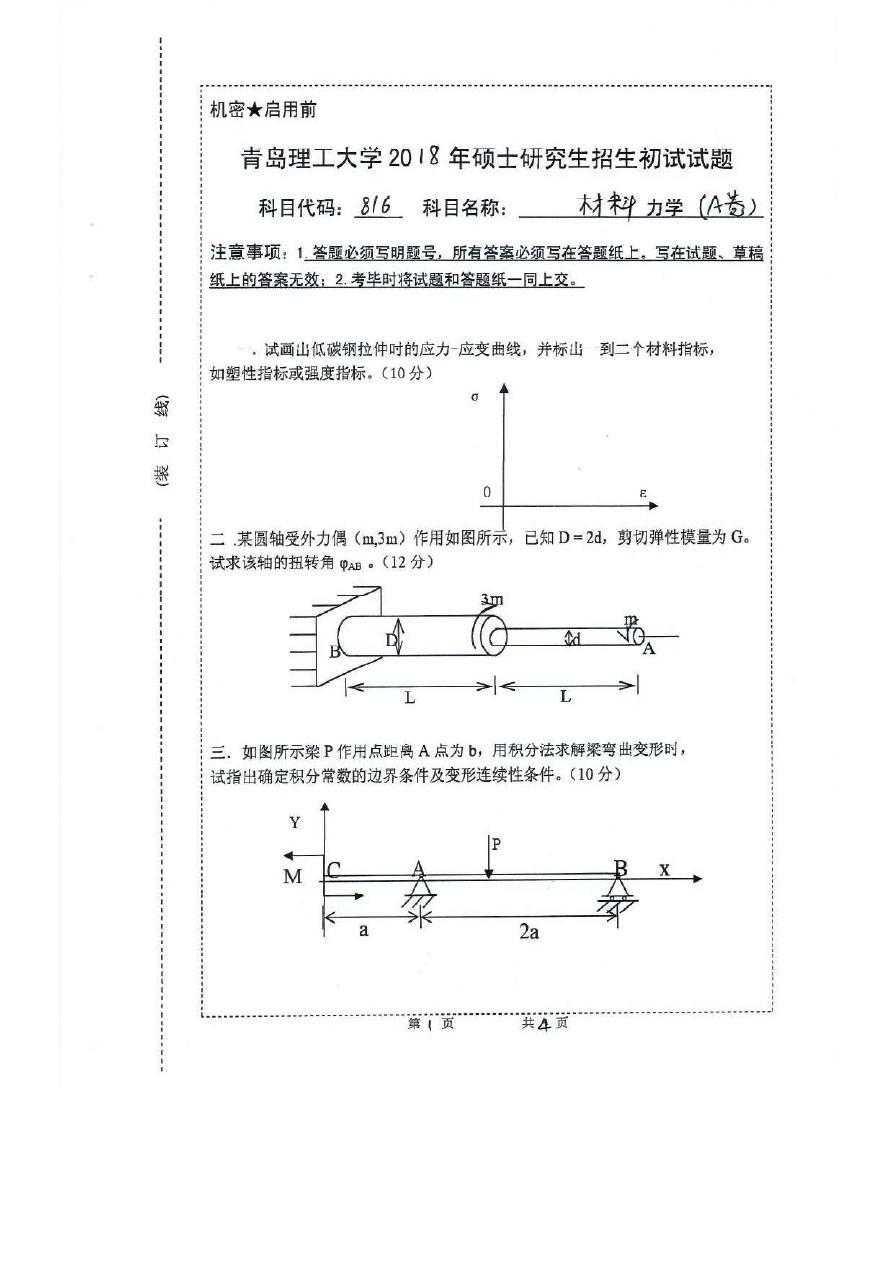 青島理工大學2018年《816材料力學》考研專業課真題試卷