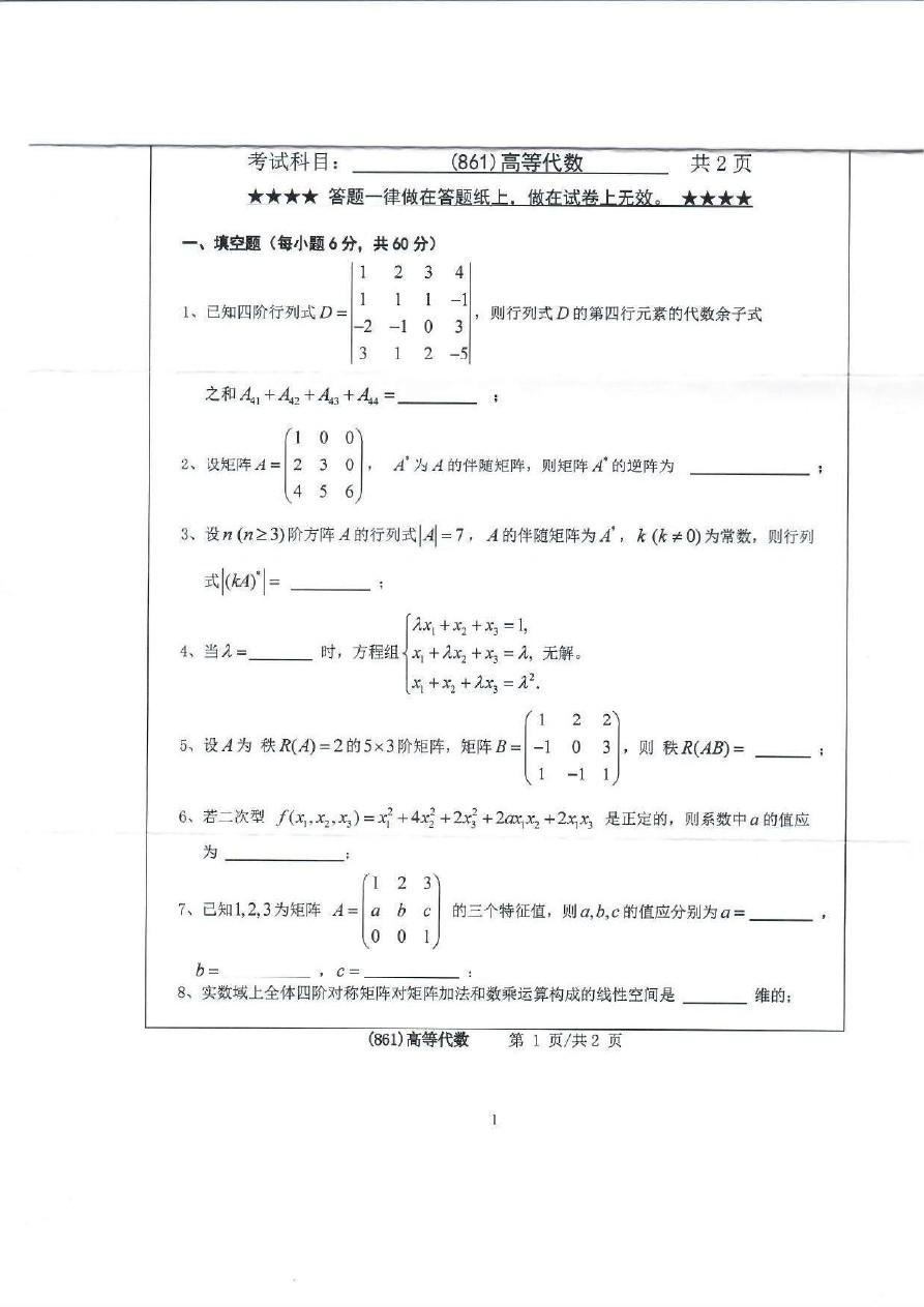 浙江工业大学2019年《861高等代数》考研专业课真题试卷
