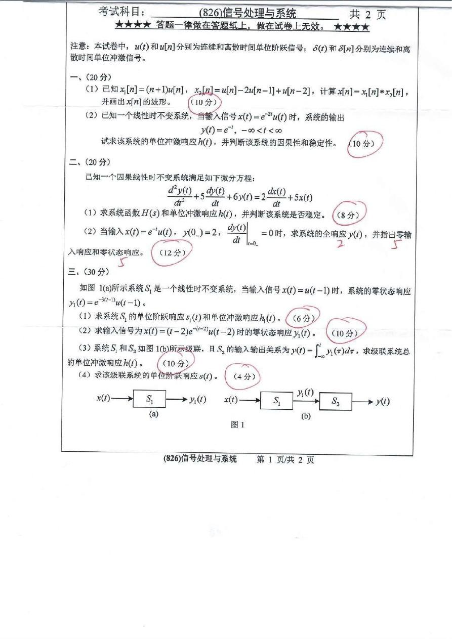 浙江工业大学2019年《826信号处理与系统》考研专业课真题试卷