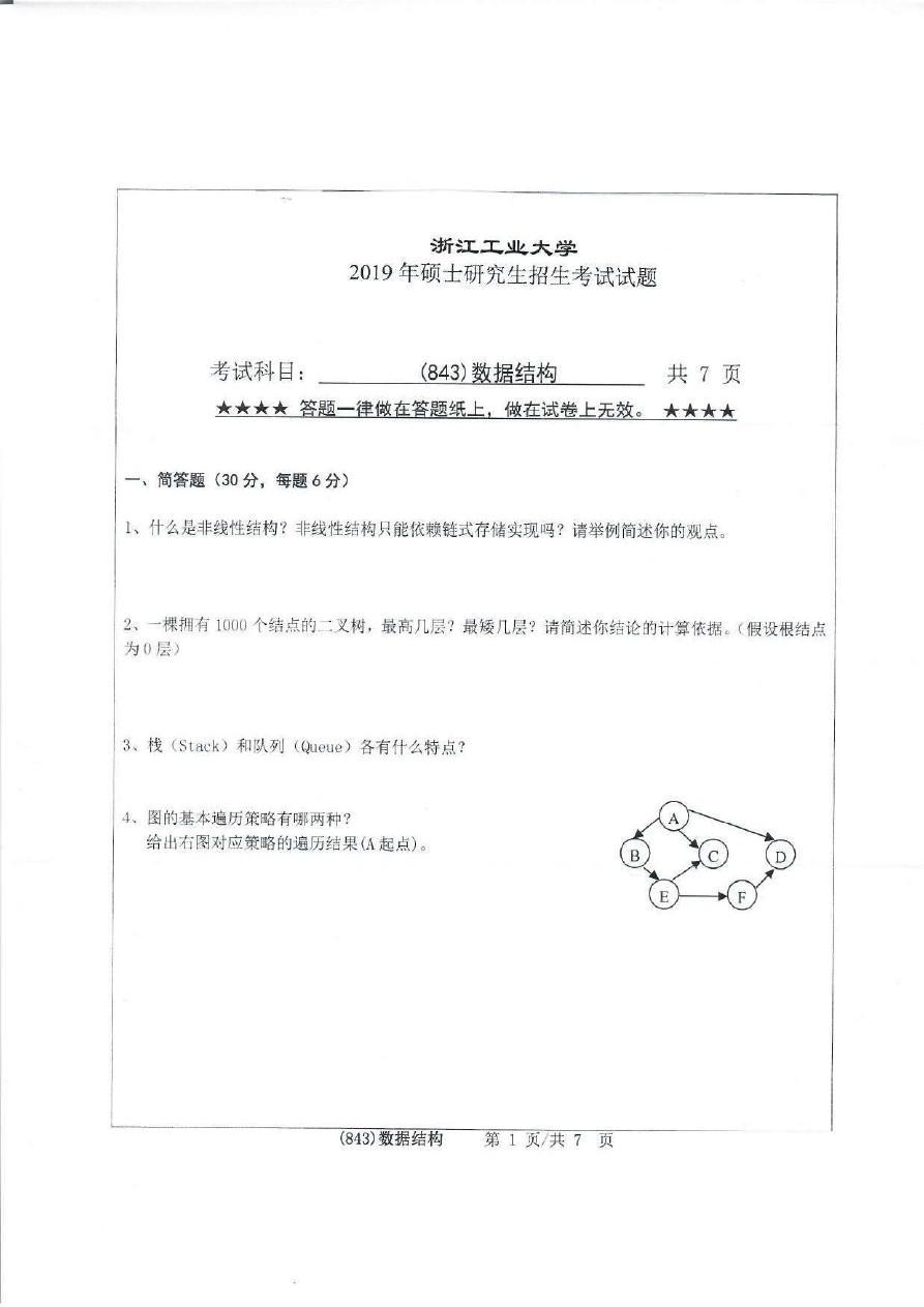 浙江工业大学2019年《843数据结构》考研专业课真题试卷