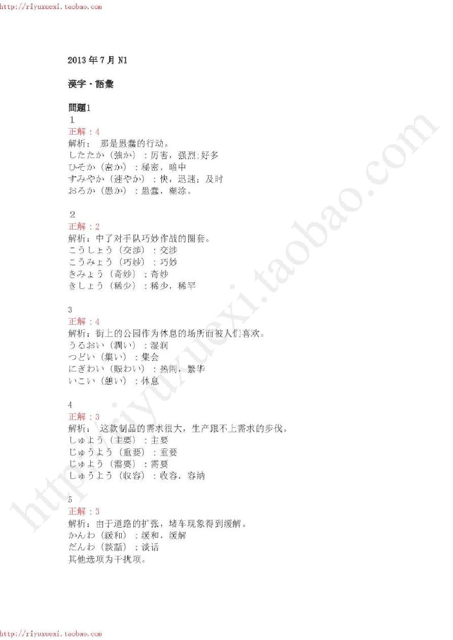 2005年日语一级听力_2013年7月N1级日语能力考试解析+听力原文_word文档在线阅读与下载 ...