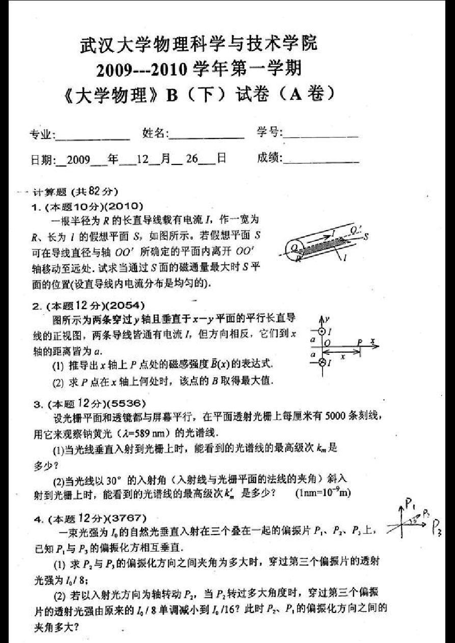 小学生操行�9k��b����_武汉大学2009-2010第一学期大学物理b下期末试题及答案