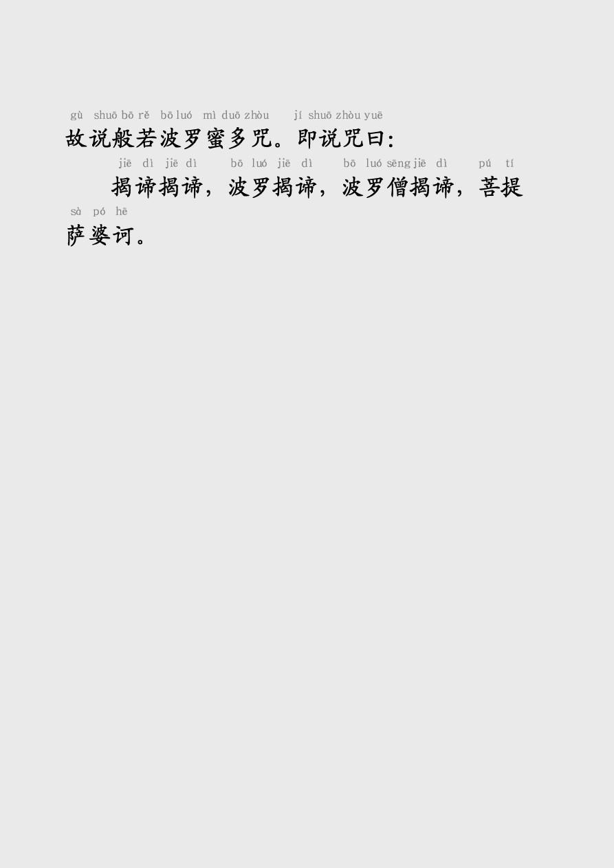 般若波罗蜜多心经注音 大悲咒注音版 心经讲解 心经全文注音 佛教咒语图片