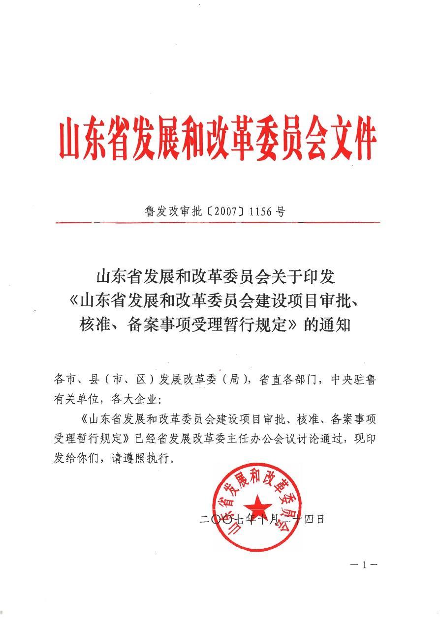 山东省发改委建设项目审批、核准、备案事项受理暂行规定