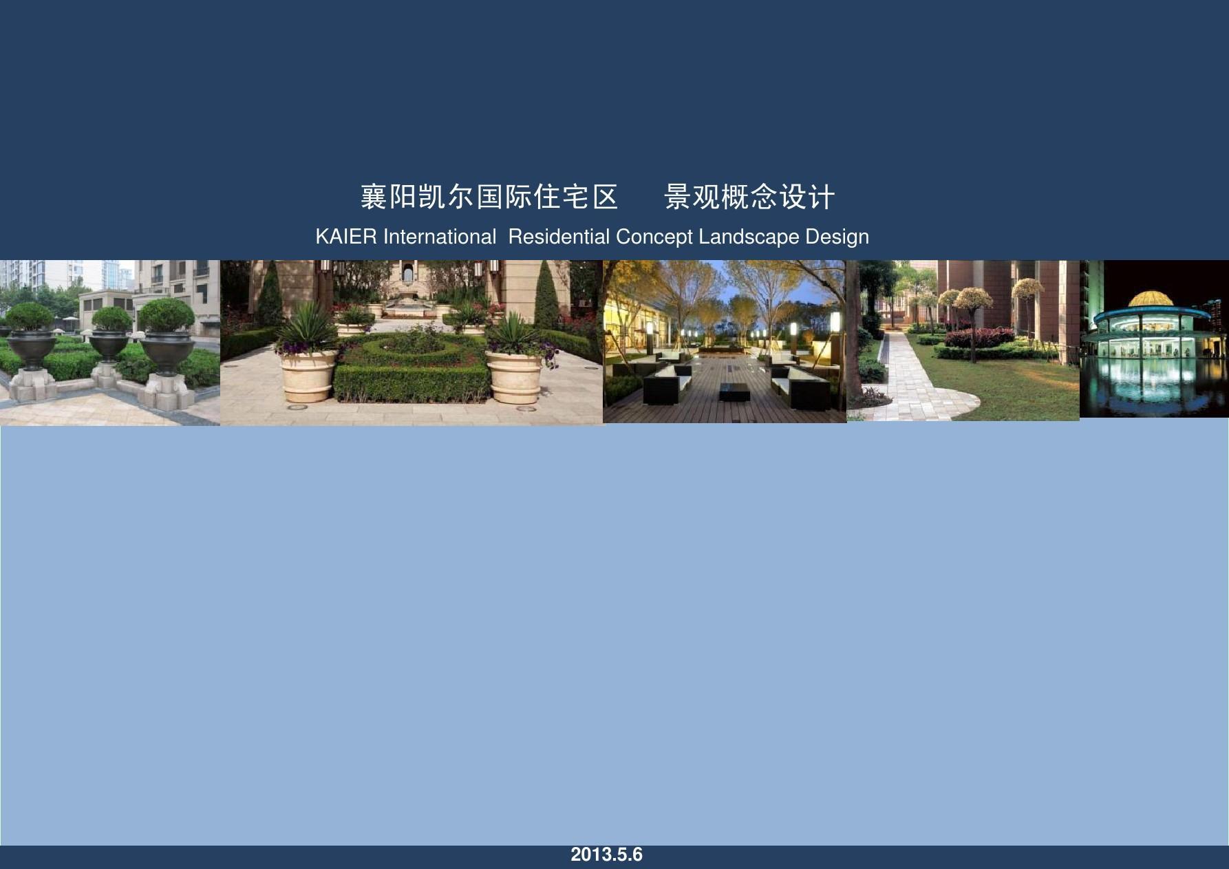 凯尔国际景观设计文本(xiao)ppt图片