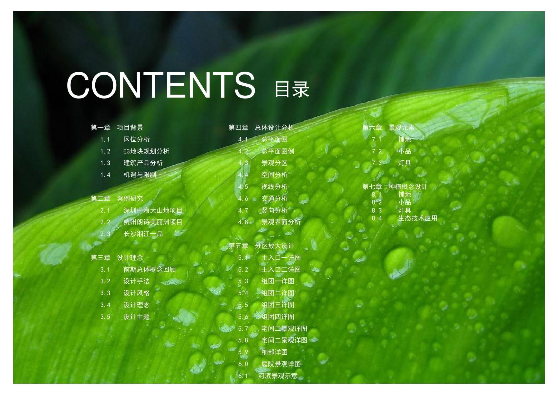 壁纸桌面背景绿叶树叶植物地产1786_1263总监平面设计绿色工作职责图片