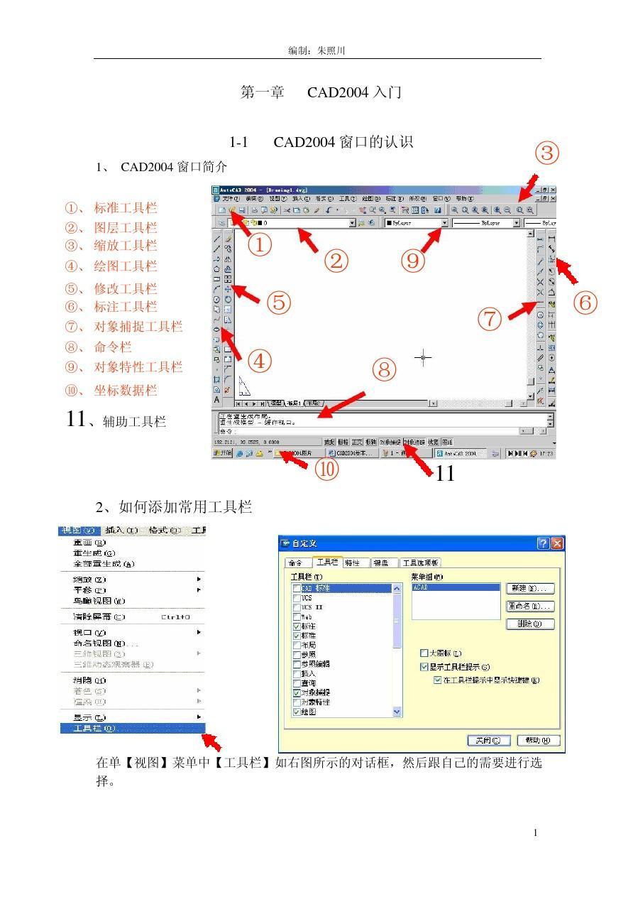 经典《cad2004基础教程》免费下载
