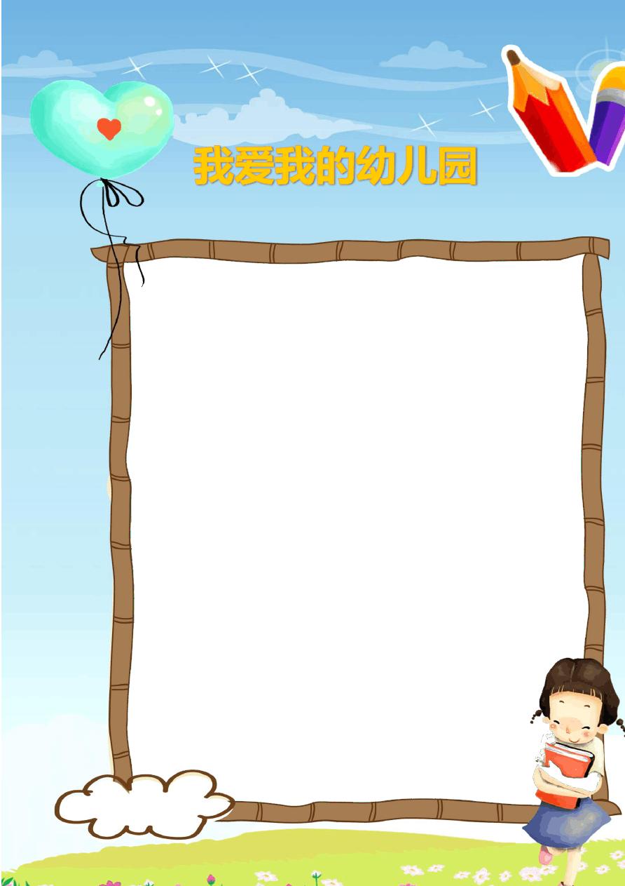 幼儿园成长档案模板(40张)ppt图片