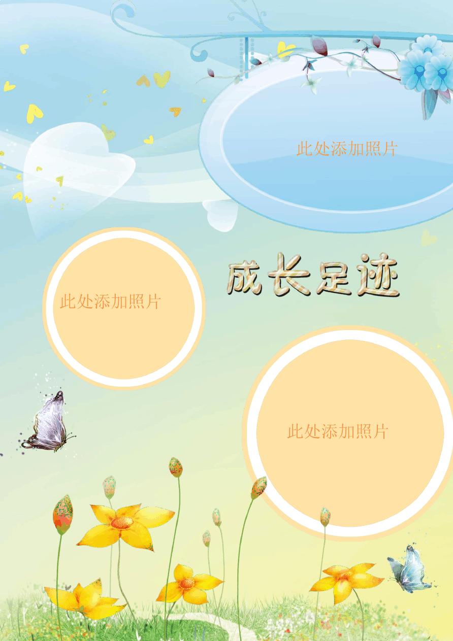 ppt模板素材 快乐宝贝 最新幼儿园 小学生 儿童成长档案 成长手册图片