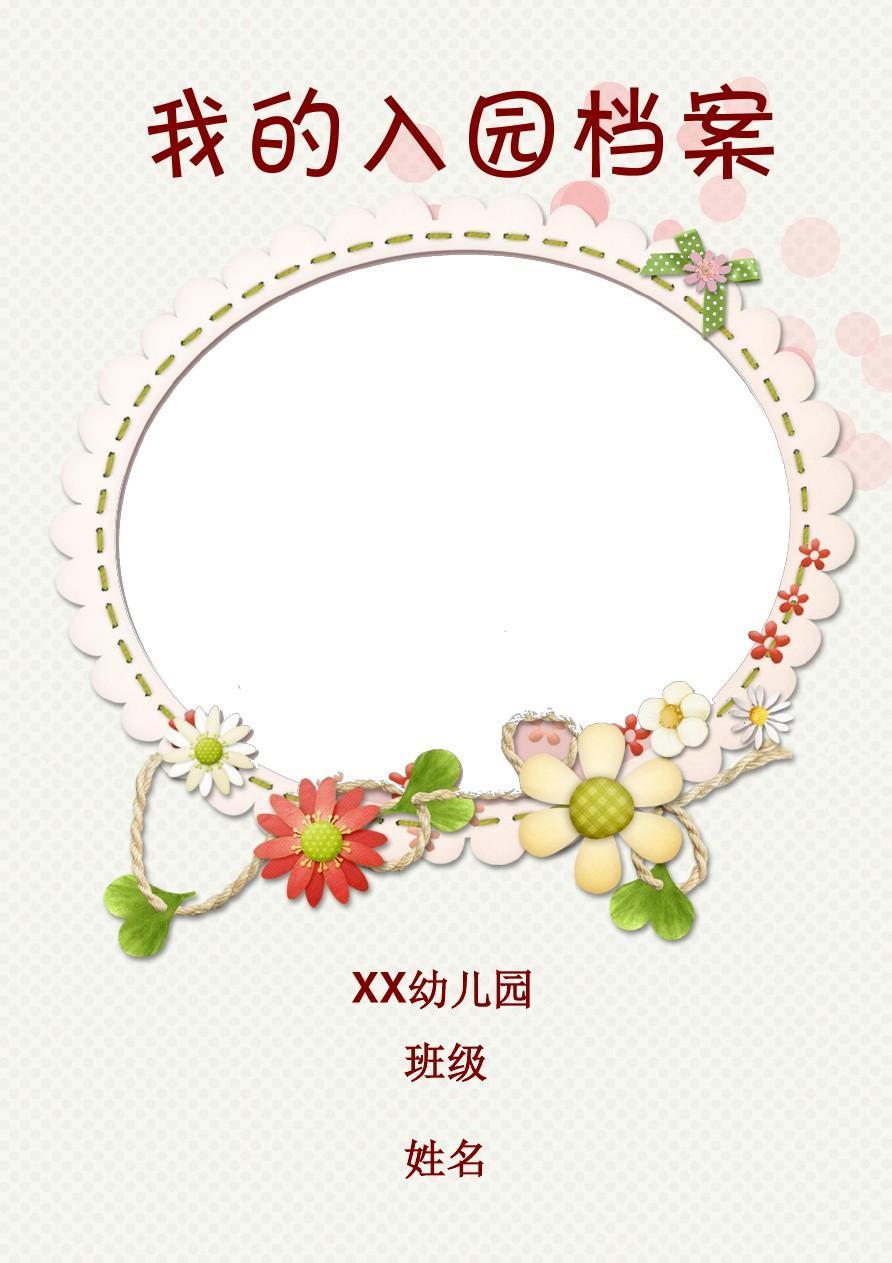 xx幼儿园 班级 姓名图片