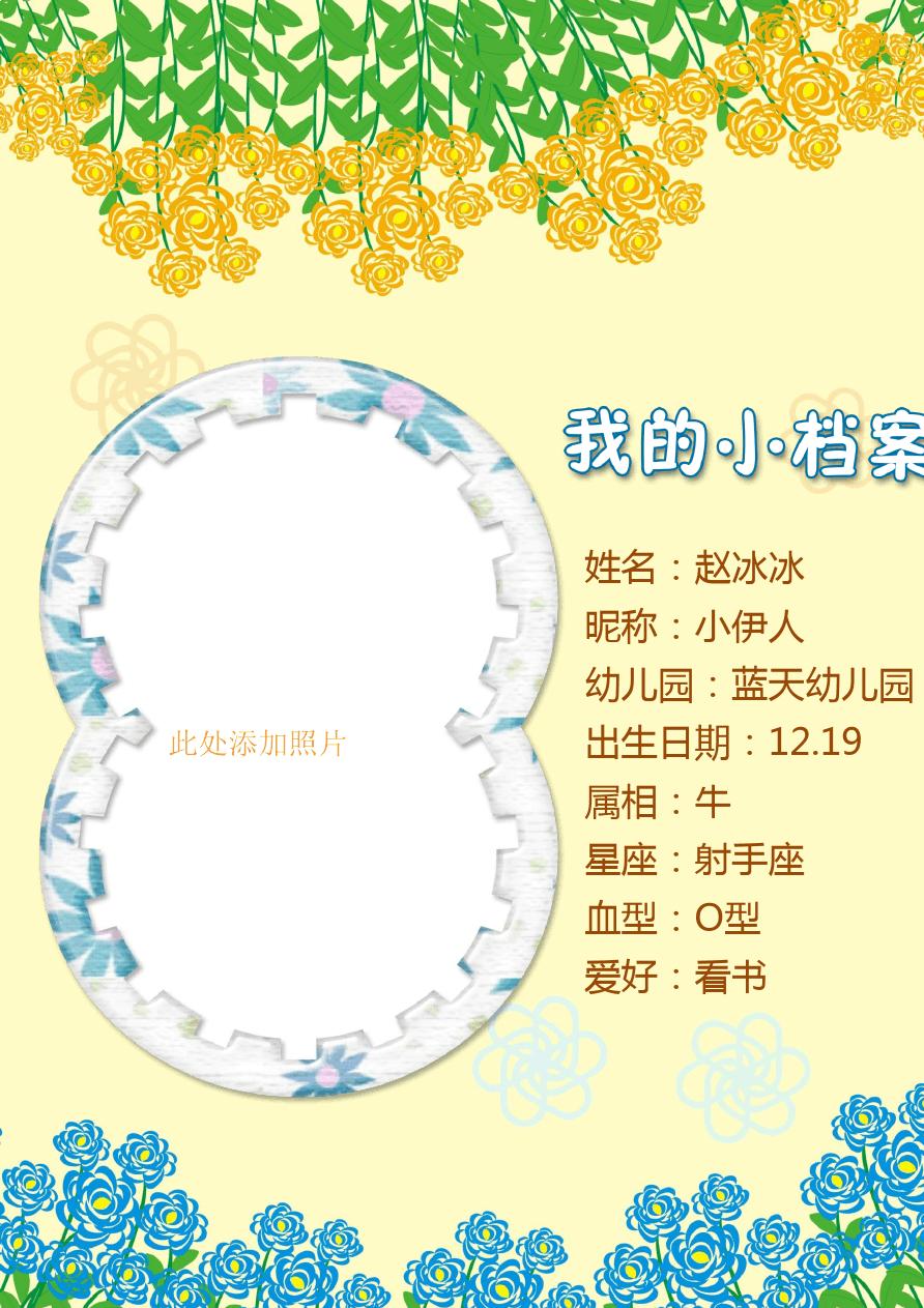 姓名:赵冰冰 昵称:小伊人 幼儿园:蓝天幼儿园 此处添加照片 出生日期图片