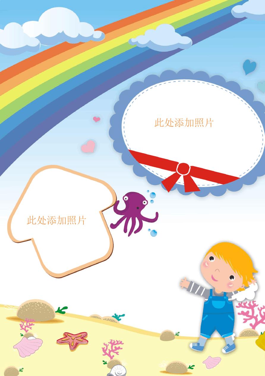 ppt模板素材 宝贝成长档案 最新幼儿园 小学生 儿童成长档案 成长手册图片