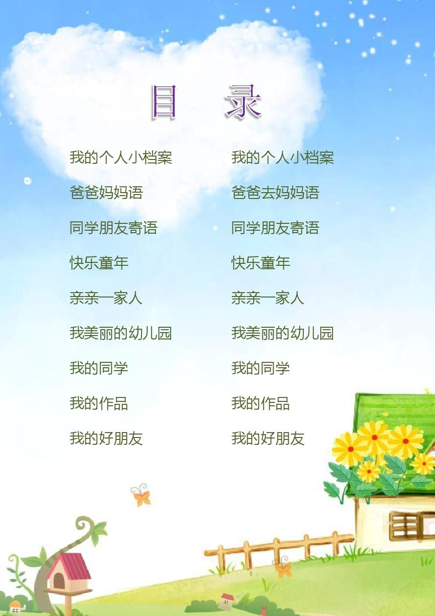 2015幼儿小学生成长档案ppt模板(38张)
