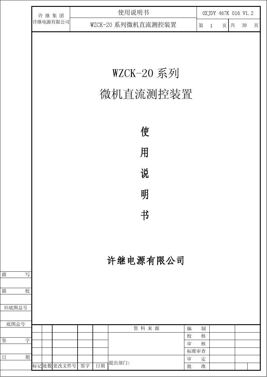 0XJDY 467K 016 V1.2(WZCK-20系列微机直流监控装置使用说明书)