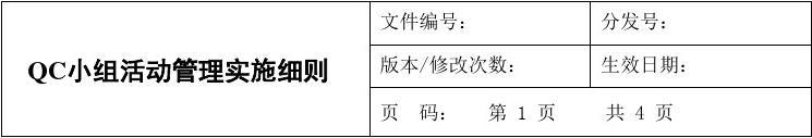 QC小组活动管理实施细则