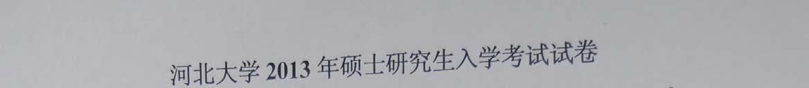 2013年河北大学827电动力学考研真题考研试题硕士研究生入学考试试题