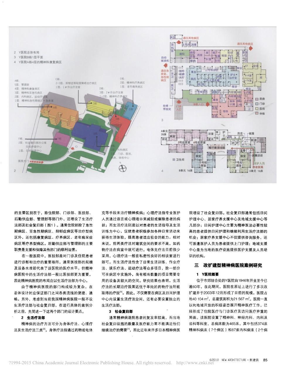 日本精神病案例建筑设计的手机v案例母亲节医院店海报六合无绝对片