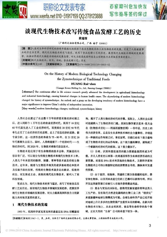 论文下载网_食品发酵论文发酵论文_word文档在线阅读与下载_免费