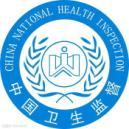公共场所卫生管理档案3