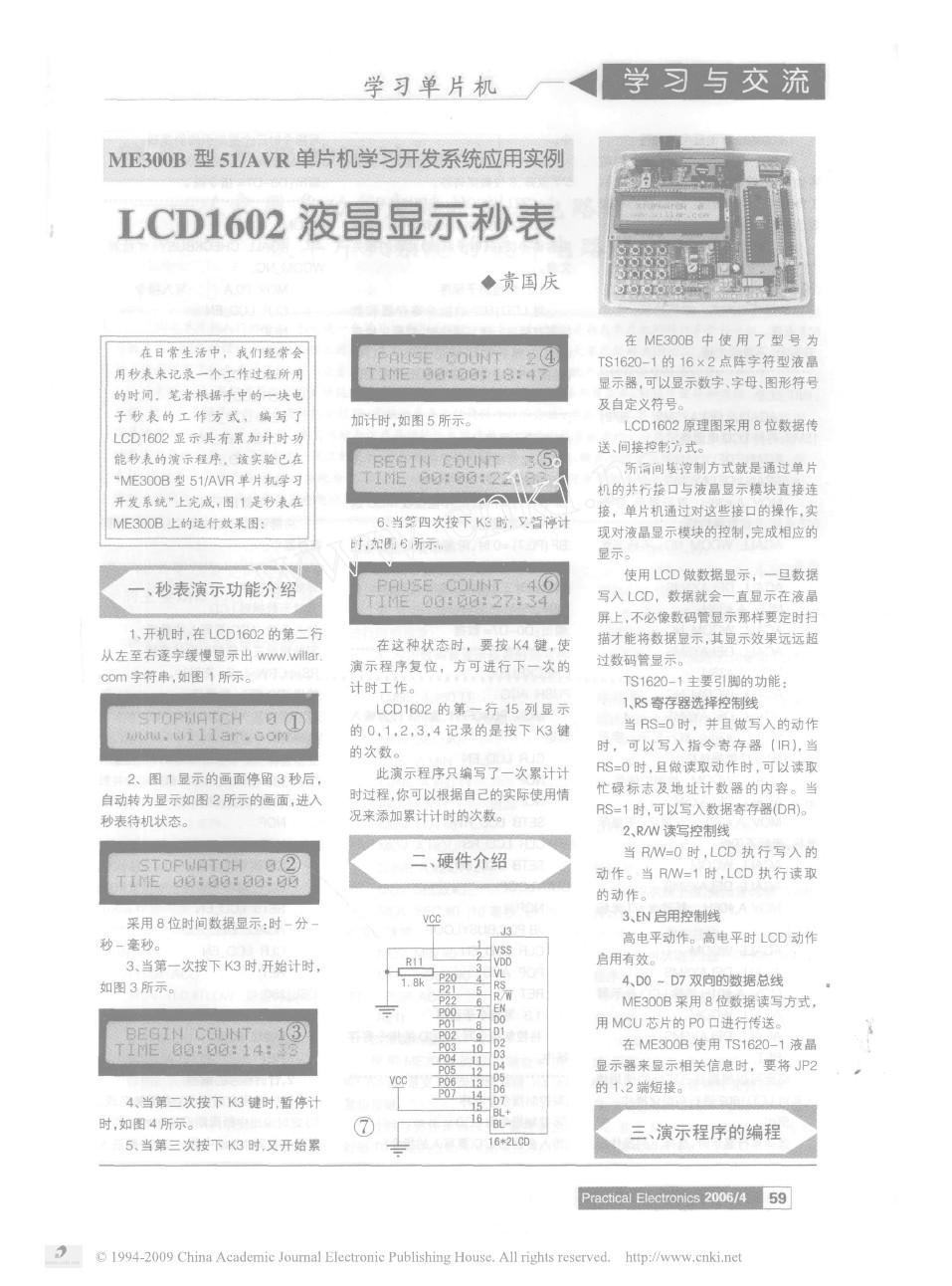 avr单片机 电子元器件图片 液晶1602 电子秒表课程设计报告 lcd1602中图片