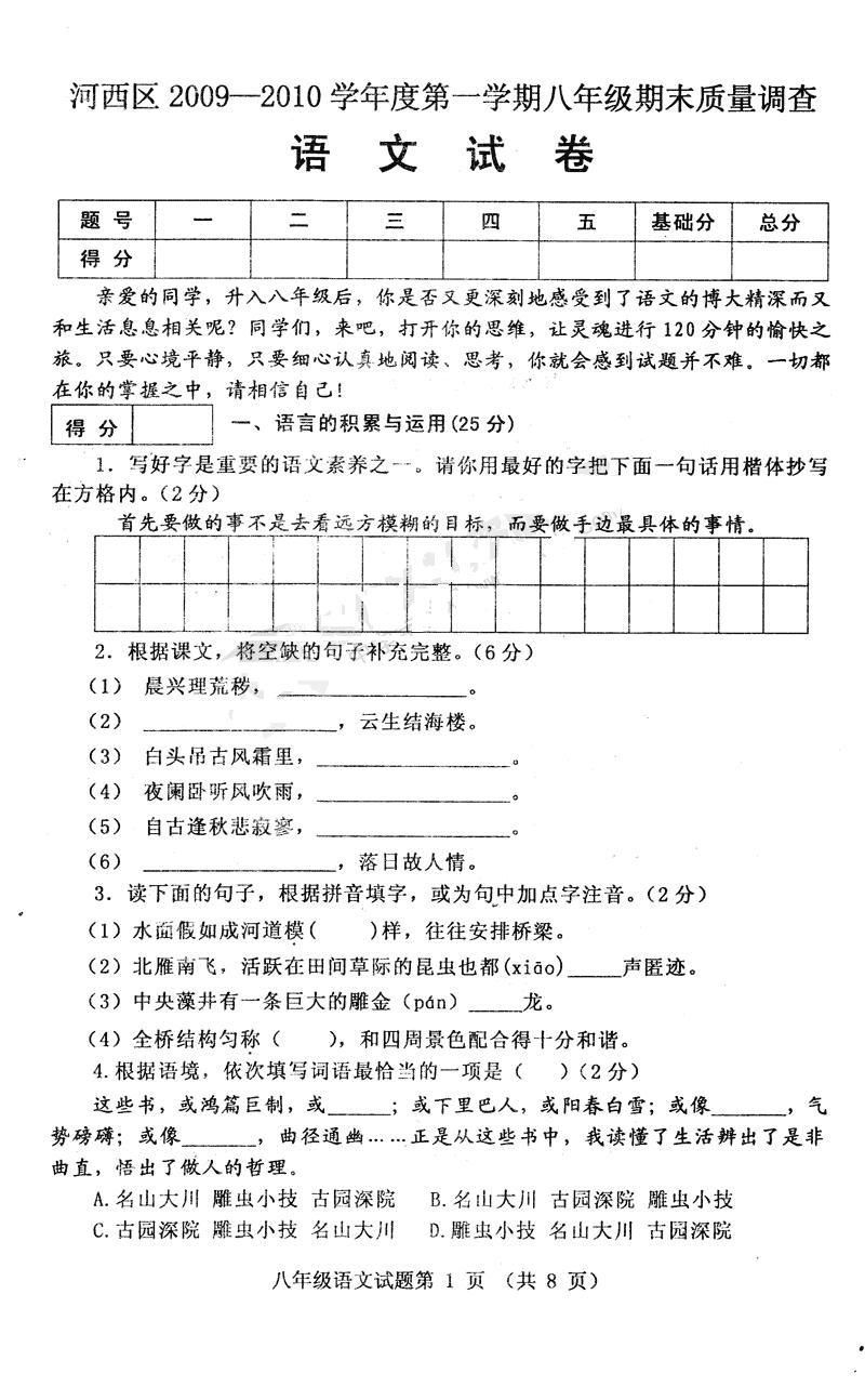 天津市河西区2009—2010学年八年级上学期期末质量调查试卷——语文(扫描版)