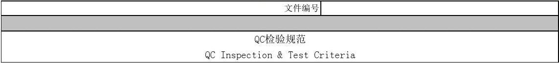 电源适配器检验标准
