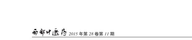 一测多评法同时测定苍柏祛痛胶囊中盐酸小檗碱和盐酸黄柏碱的含量_刘鸿雁