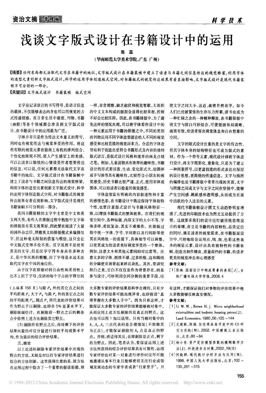浅谈版式书籍设计在文字设计中的运用_陈蕊小吃店vi设计包括什么图片