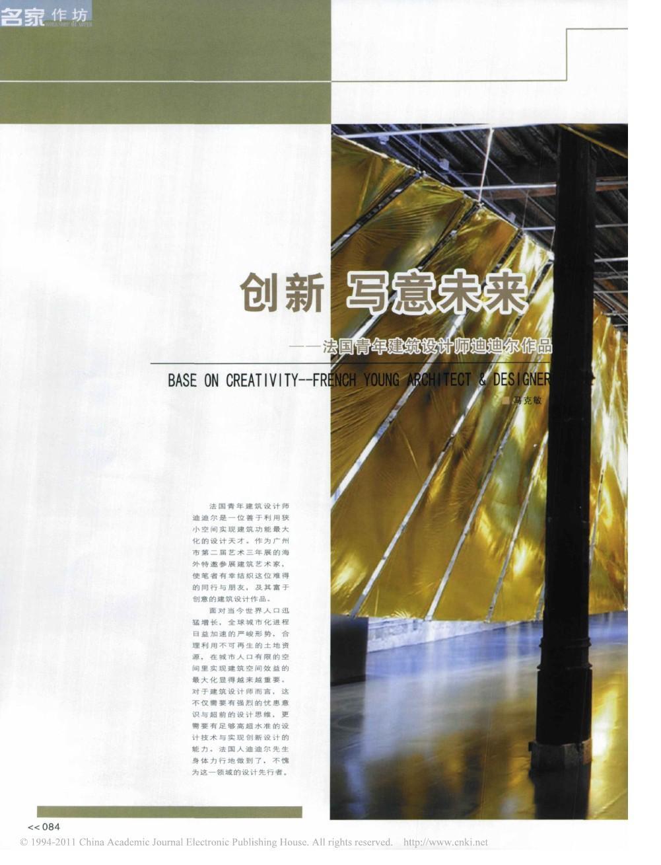 创新写意未来_法国青年建筑设计师迪迪尔作品