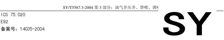 常规修井作业规程  第3部分:油气井压井、替喷、诱喷