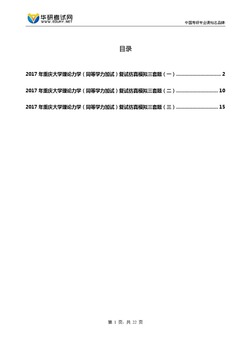 2017年重庆大学理论力学(同等学力加试)复试仿真模拟三套题