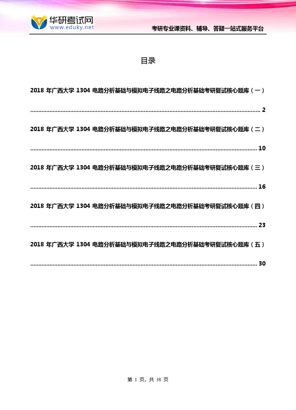 山东历年中考题_2018年广西大学1304电路分析基础与模拟电子线路之电路分析基础 ...