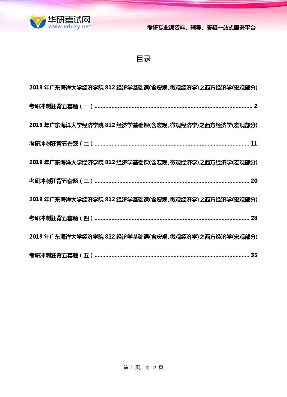 2019年广东海洋大学经济学院812经济学基础课(宏观、微观经济学)之西方经济学(宏观部分)考研冲刺狂背五套题