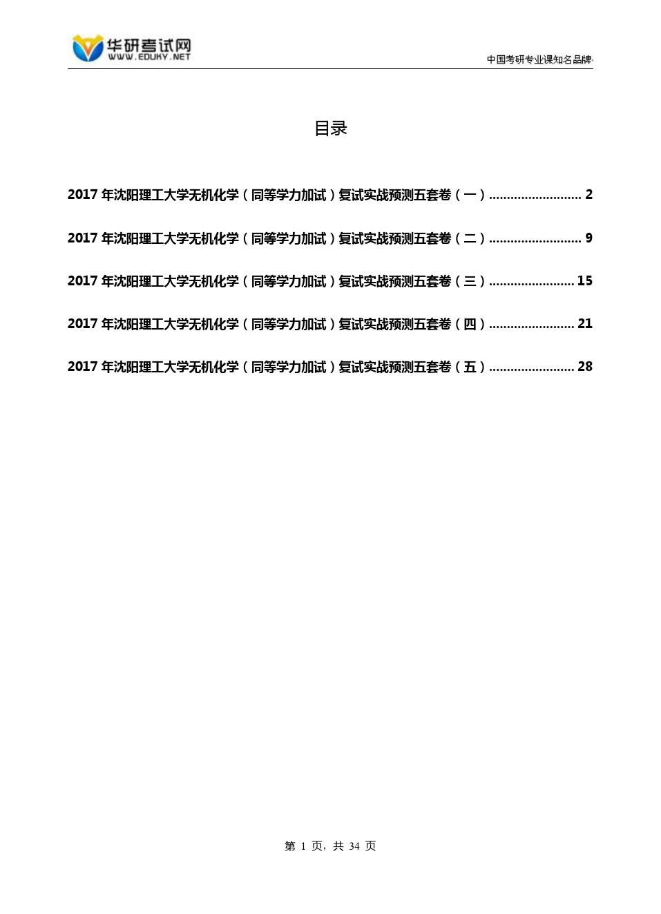 2017年沈阳理工大学无机化学(同等学力加试)复试实战预测五套卷
