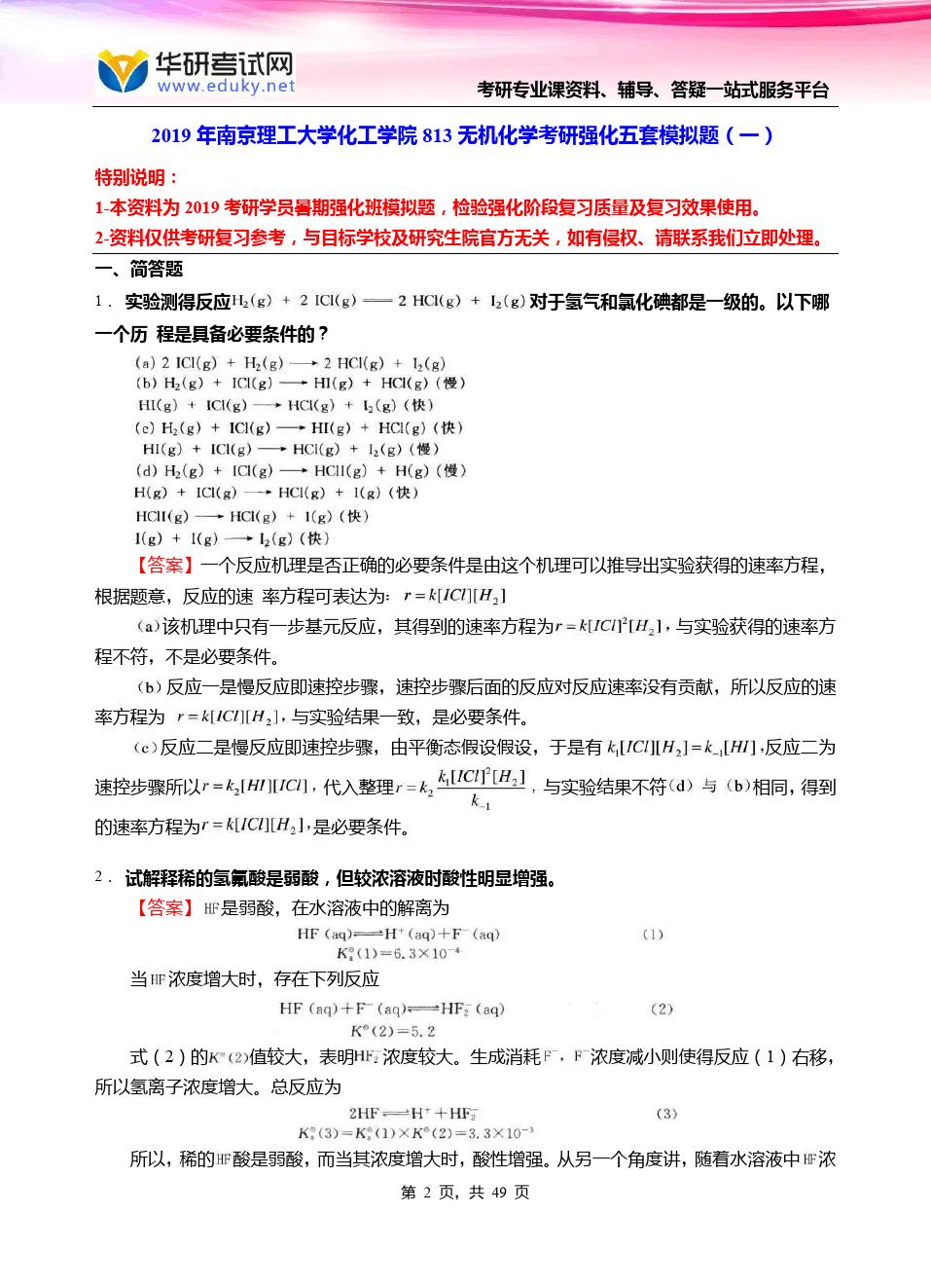 2019年南京理工大学化工学院813无机化学考研强化五套模拟题