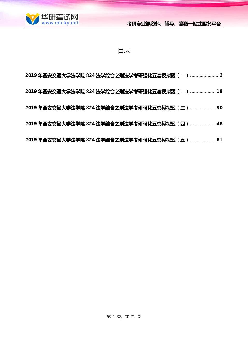 2019年西安交通大学法学院824法学综合之刑法学考研强化五套模拟题