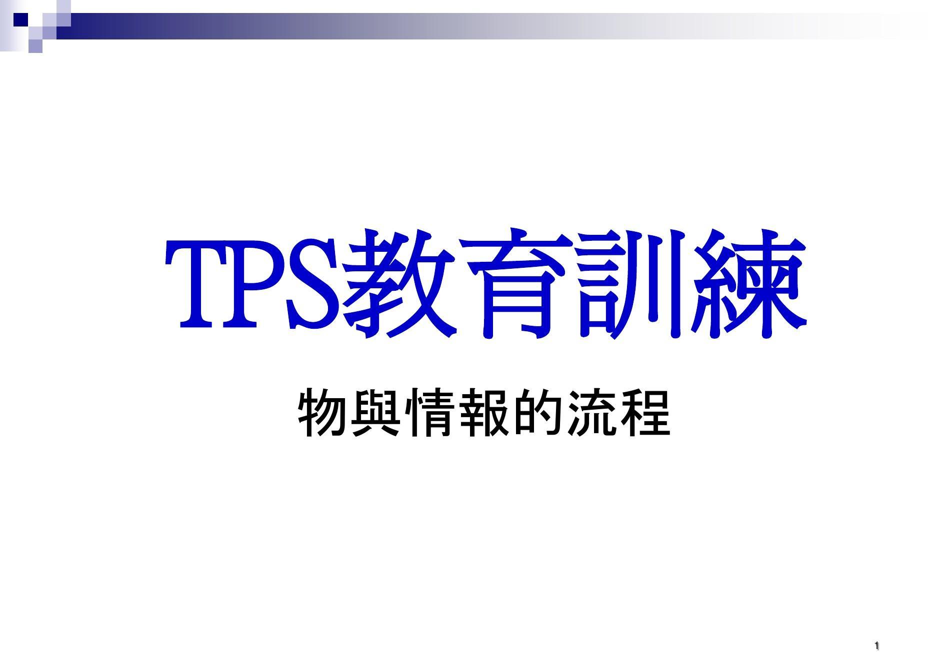 精益生产-物与情报流程图PPT