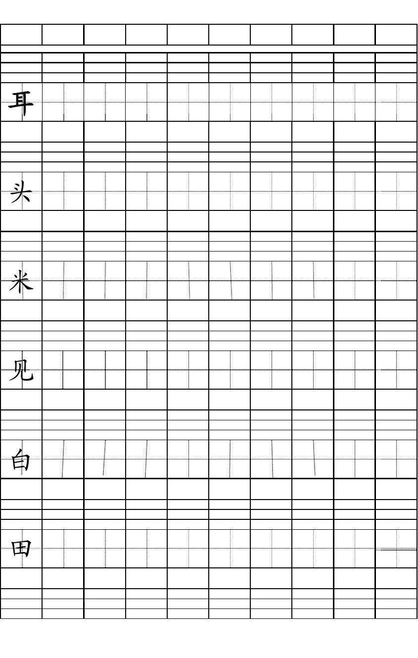 一年级语文上册生字田字拼音格式3图片