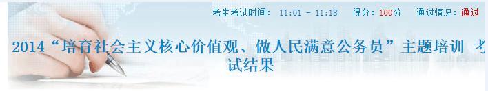 """2014""""培育社会主义核心价值观、做人民满意公务员""""主题培训考试试题及答案"""