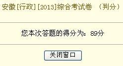 2013年(行政类)安徽会计继续教育网上考试练习及答案(中华会计学习)
