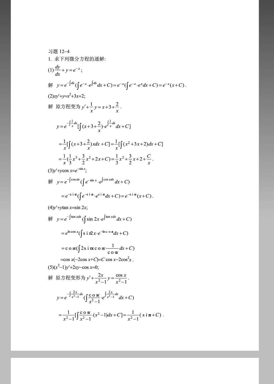 初中地理第一单元_求下列微分方程的通解_word文档在线阅读与下载_无忧文档