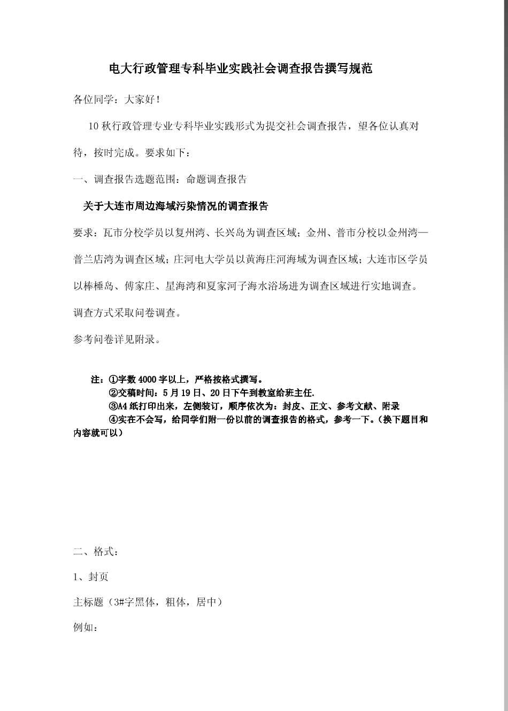 会计学调查报告范文_社会调查报告的写作格式-