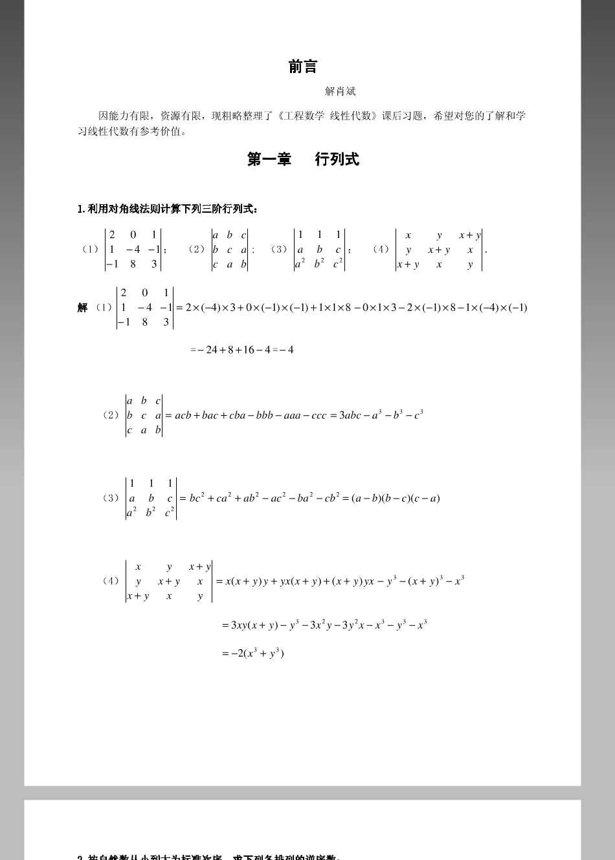 线性代数课后习题答案全)习题详解