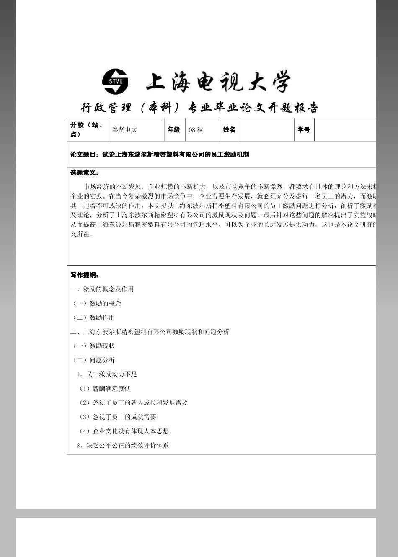 开题报告范文:上海电视大学行政管理(本科)专业毕业论文开.